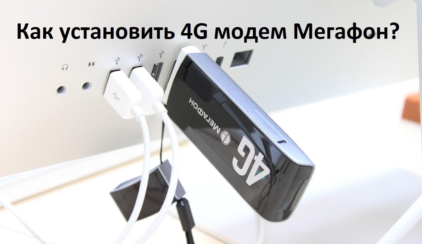 инструкция пользования 4g modemom от мегафон