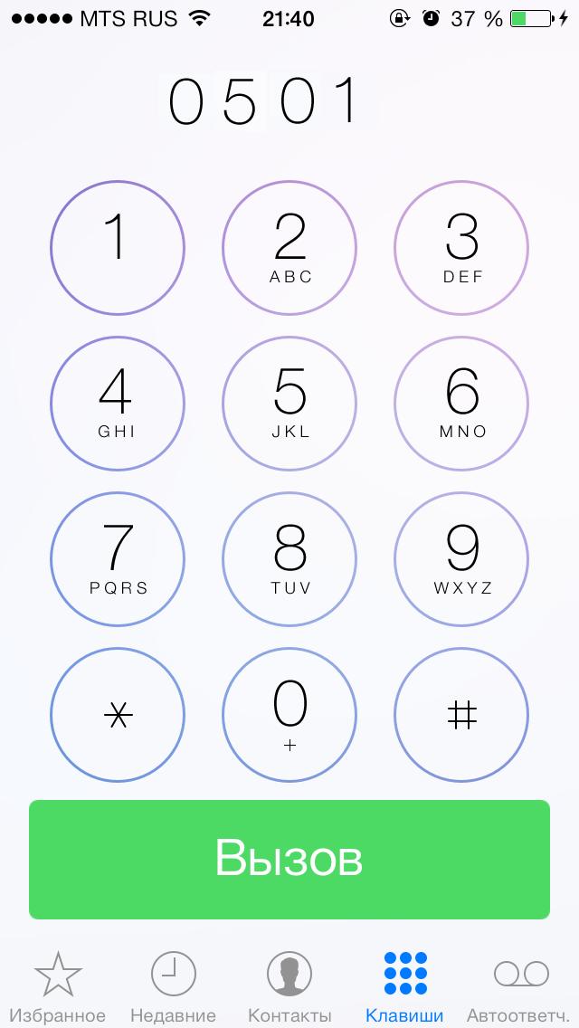 Как узнать баланс на Мегафоне через смс