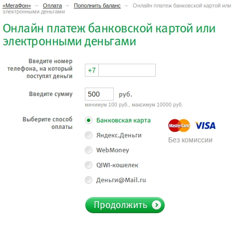 пополнить счёт мегафон с банковской карты через интернет
