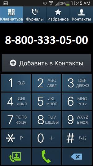 Номер колл центра мегафон