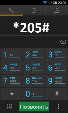 Проверить свой номер на мегафоне