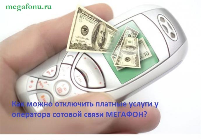 Как отключить услуги мегафона на телефоне