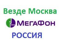 опция Везде Москва Россия мегафон