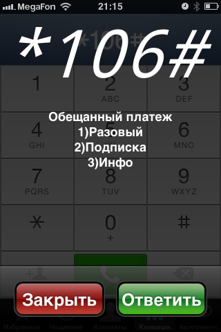 Как сделать доверительный платеж на мегафоне