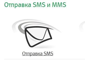 бесплатная отправка смс северный кавказ: