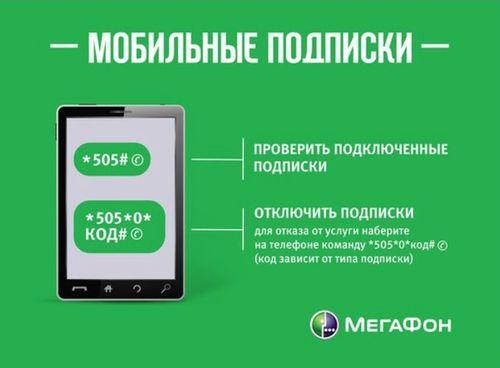 Как узнать про услуги на мегафоне